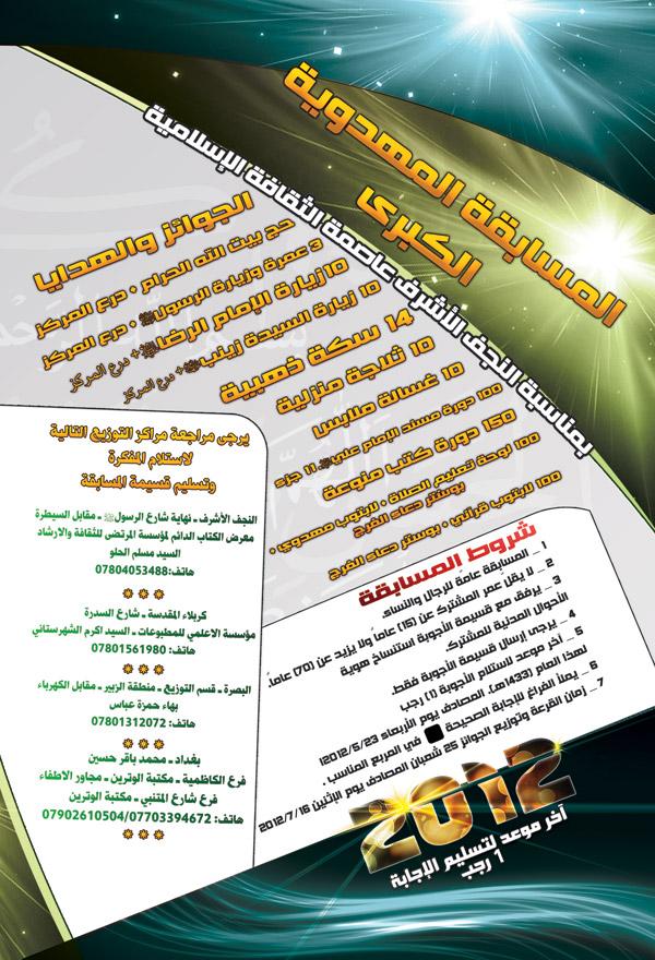 اسماء الفائزين بالمسابقة المهدوية الكبرى الرابعة 55210