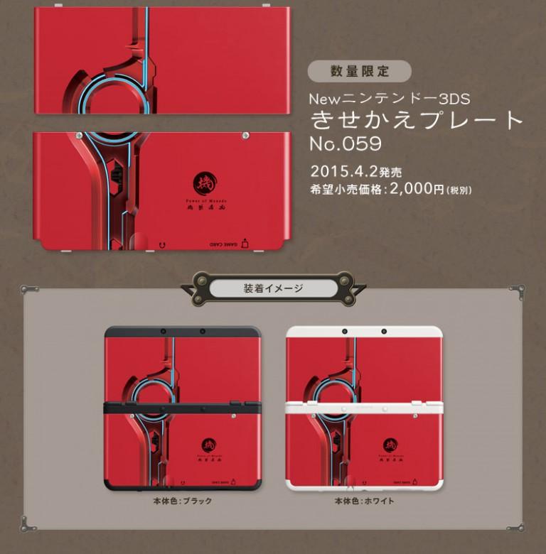 coque new 3ds Xenoblade  14243410