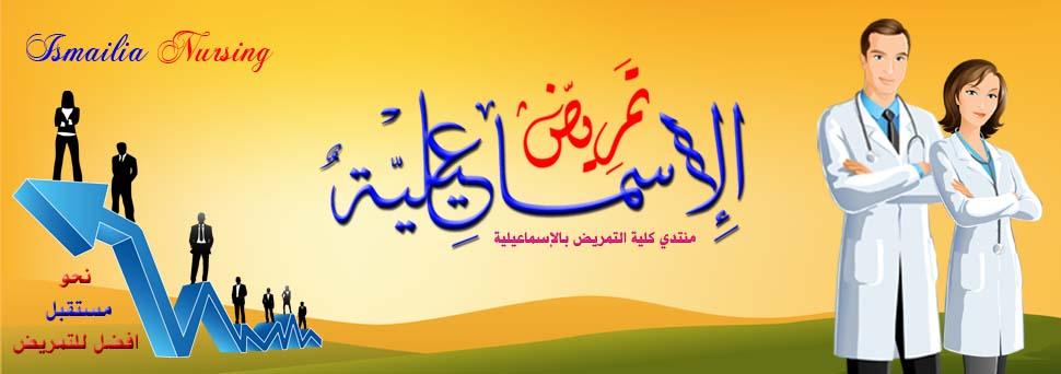 Ismailia Nursing