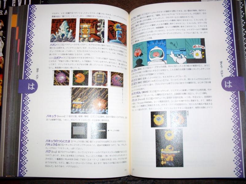 HUDSONec, Collectionneur & Passionné -> part 1 - Page 6 Nh_00610