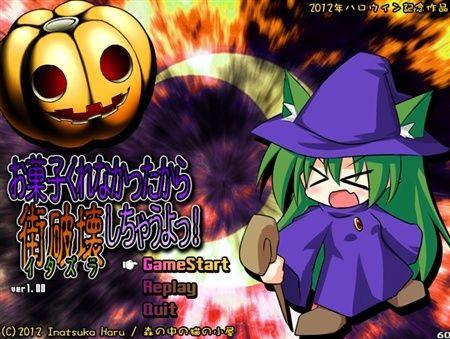 Itazura (good Japanese stratergy shooter) + Korokke (mini game) Freewa10