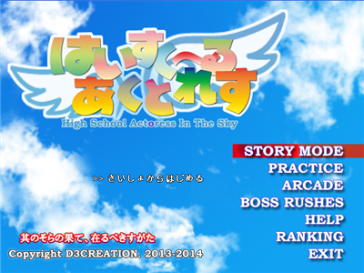 High School Actoress In The Sky (Japanese Scrolling SHMUP) High_s10