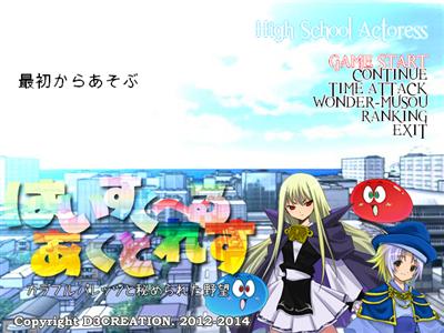 High School Actoress (Japanese scrolling platform shooter) High_s12