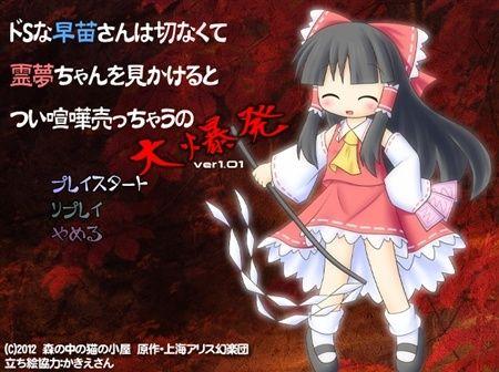 Reimu (Japanese SHMUP) Reimu_10