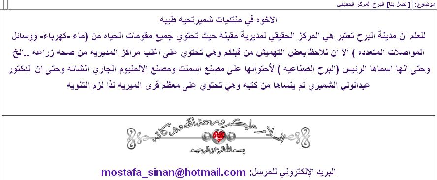 منطقه البرح - شمير 28-07-10