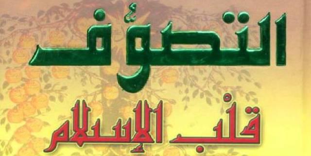Sufi Forum