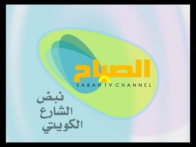 تردد قناة الصباح - Al Sabah TV - علي نايل سات Alsaba10
