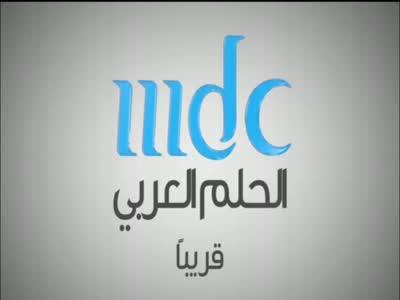 تردد قناة ام دي سي - MDC - علي نايل سات Mdc10
