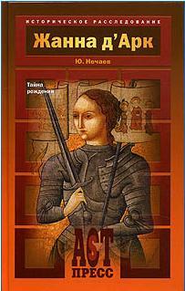 Sixième centenaire de la naissance de Jeanne d'Arc. Sans_t20