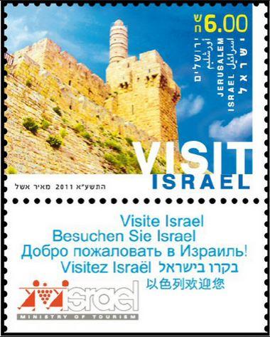 Briefmarken-Kalender 2015 Israel10