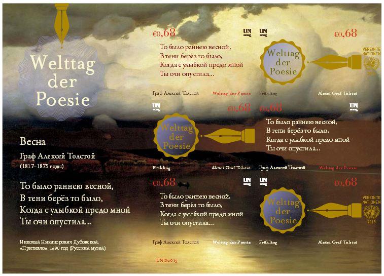 UNPA Neuausgaben 2015 Poesie14