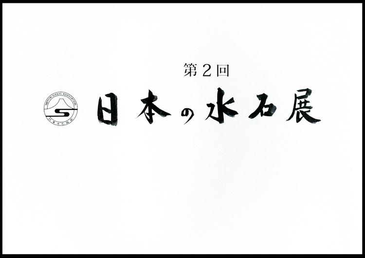 2015 JAPAN SUISEKI EXHIBITION ALBUM Suisek30