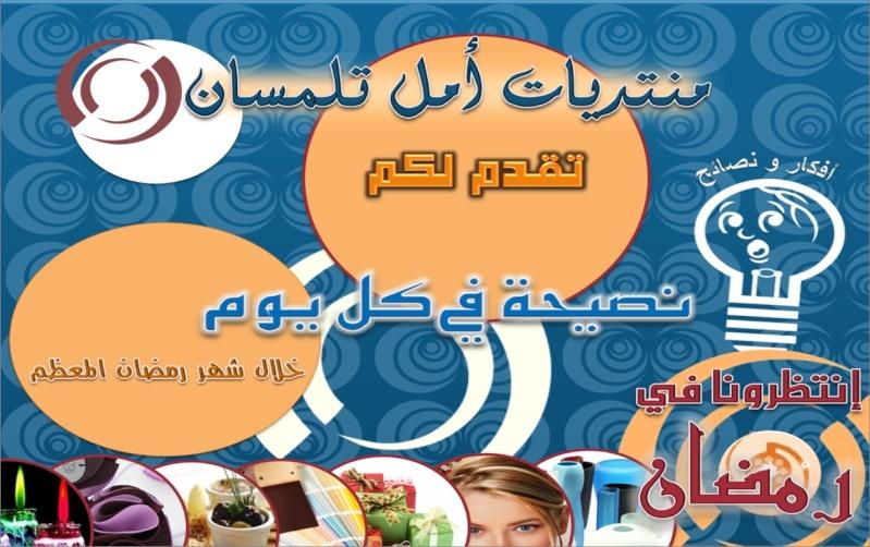 إنتظرونا في رمضان :منتديات أمل تلمسان تقدم في كل يوم نصيحة تهم حواء Afkar_11