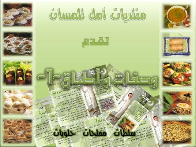 كتاب  وصفات و أطباق-1- Image113