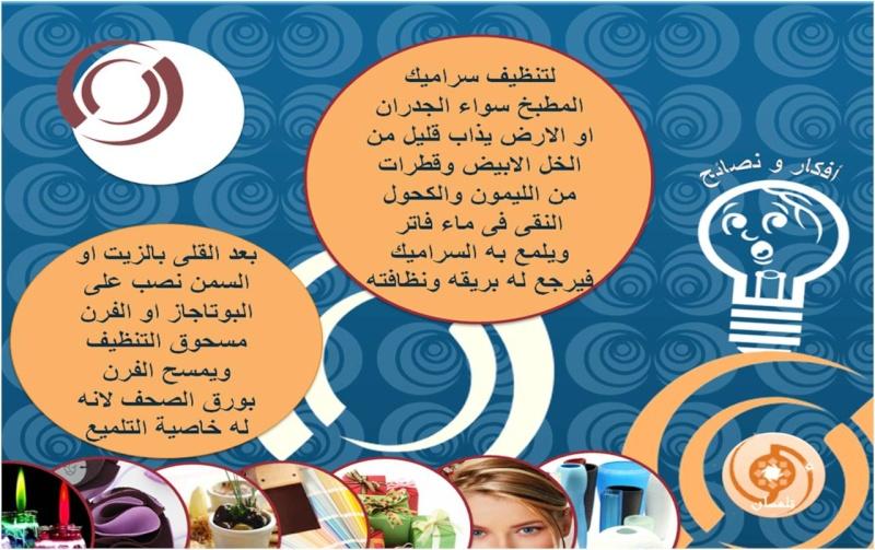 نصائح منزلية لحواء في بيتها 7 Image150