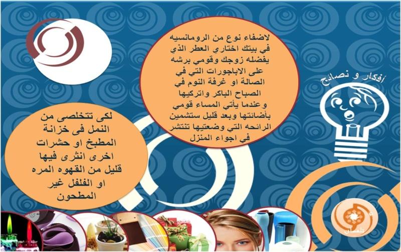 نصائح منزلية لحواء في بيتها 9 Image153