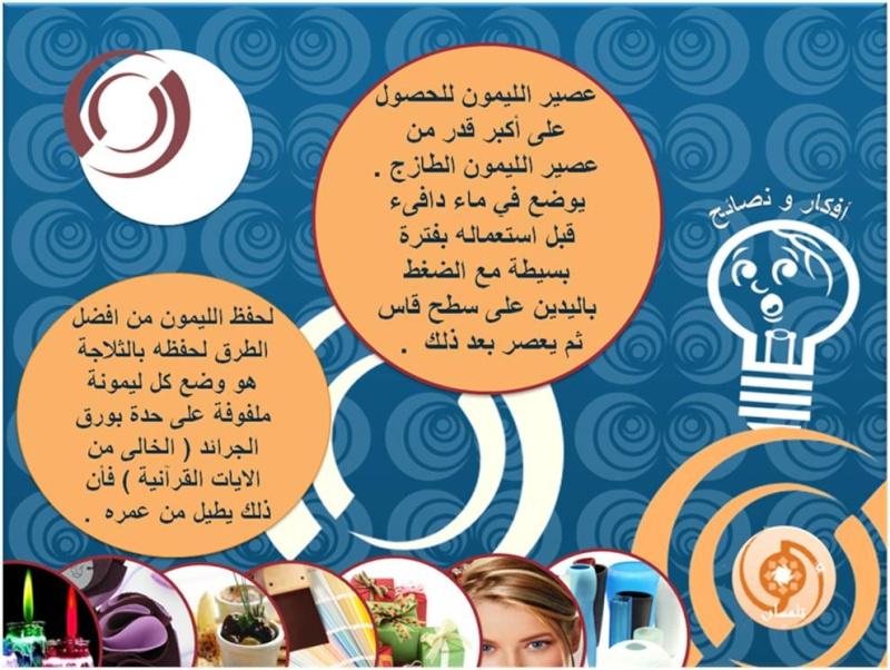 نصائح منزلية لحواء في بيتها 23 Image439
