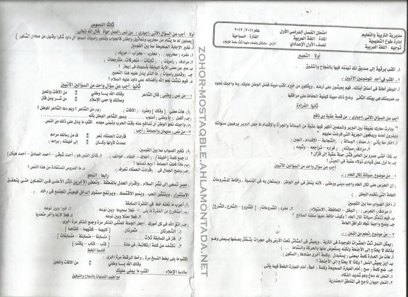 امتحانات اللغة العربية والدراسات والتربية الدينية الإسلامية والتربية الفنية للصف الأول الإعدادي الترم الأول Scan0010