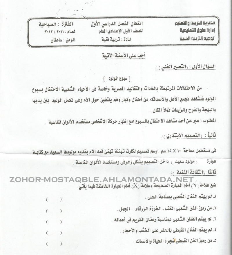 امتحانات اللغة العربية والدراسات والتربية الدينية الإسلامية والتربية الفنية للصف الأول الإعدادي الترم الأول Scan0011