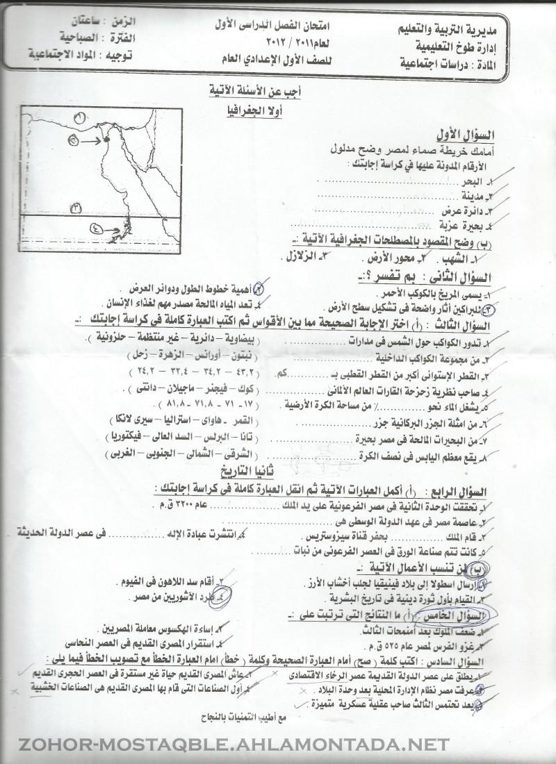 امتحانات اللغة العربية والدراسات والتربية الدينية الإسلامية والتربية الفنية للصف الأول الإعدادي الترم الأول Scan0012
