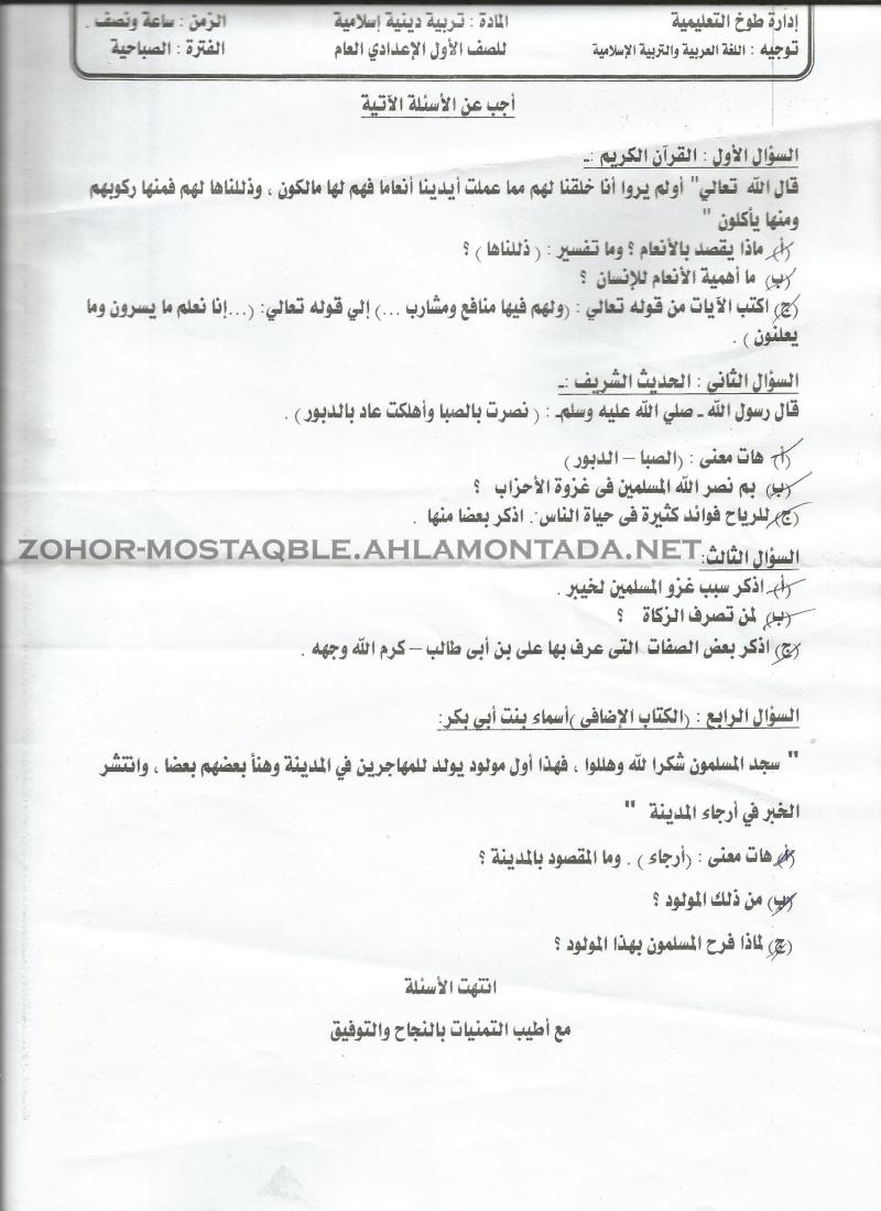 امتحانات اللغة العربية والدراسات والتربية الدينية الإسلامية والتربية الفنية للصف الأول الإعدادي الترم الأول Scan0013