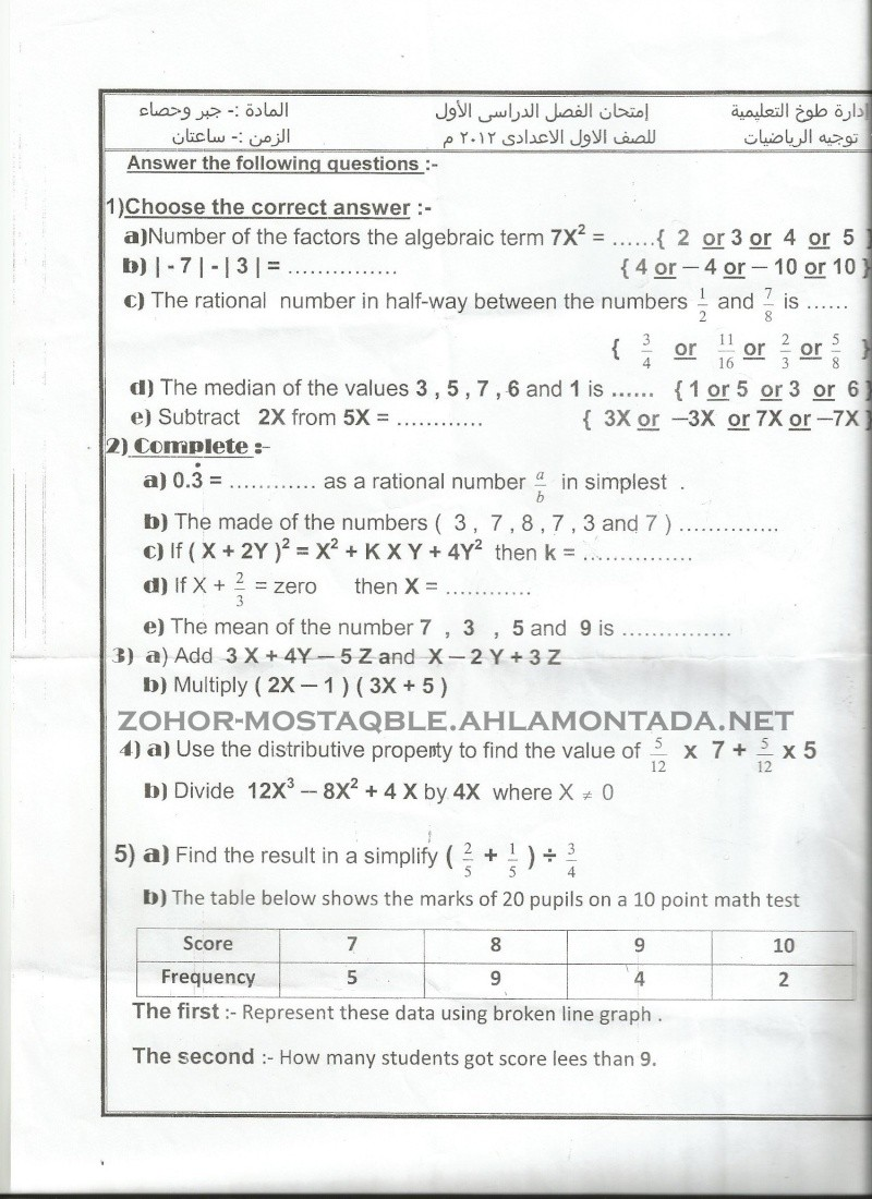 Maths, Science , English mid-year exams for 1st prep 2011/2012 Scan0014