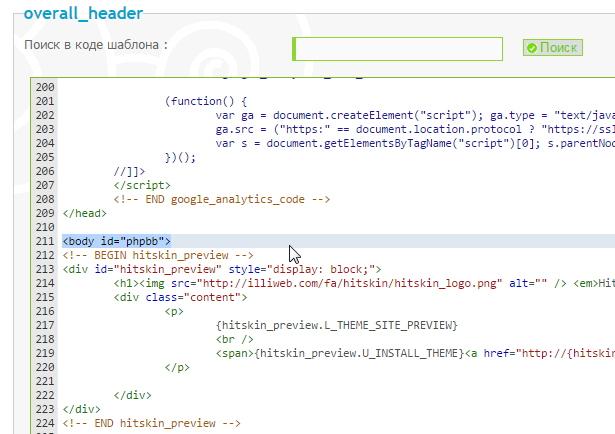 Как вставить Код  Image_13