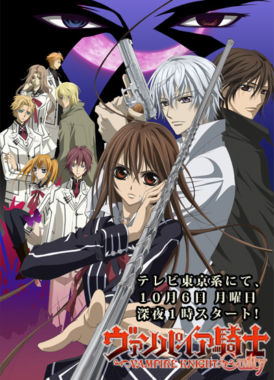 Vampire Knight Top_im10