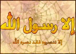 إلا رسول الله محمد ( صل الله عليه وسلم ) .!   1010