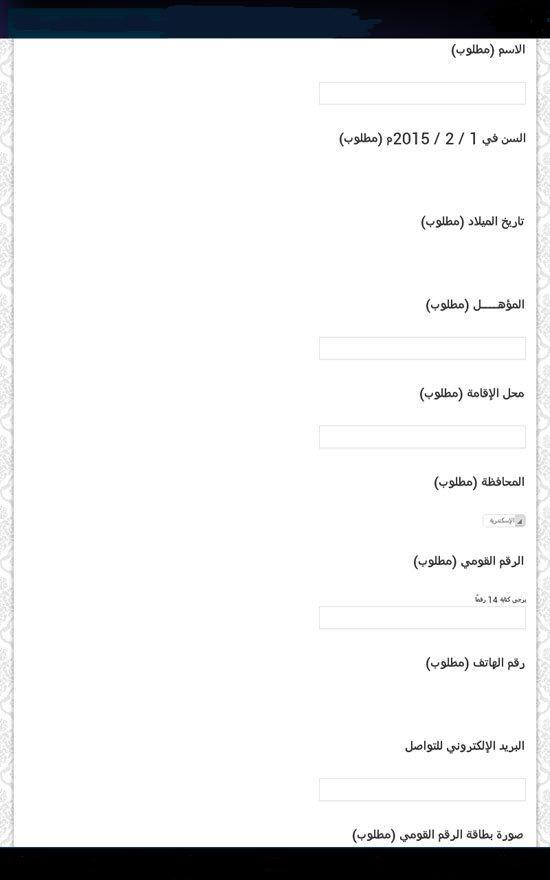 مسابقة وظائف وزارة الأوقاف المصرية 2015م. لشغل 4258 وظيفة 111