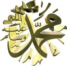سر اقتران اسم الله عز و جل مع اسم النبي( صلى الله عليه وسلم).  113