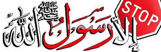 سر اقتران اسم الله عز و جل مع اسم النبي( صلى الله عليه وسلم).  1410