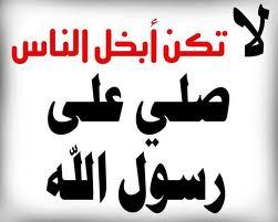 سر اقتران اسم الله عز و جل مع اسم النبي( صلى الله عليه وسلم).  1511
