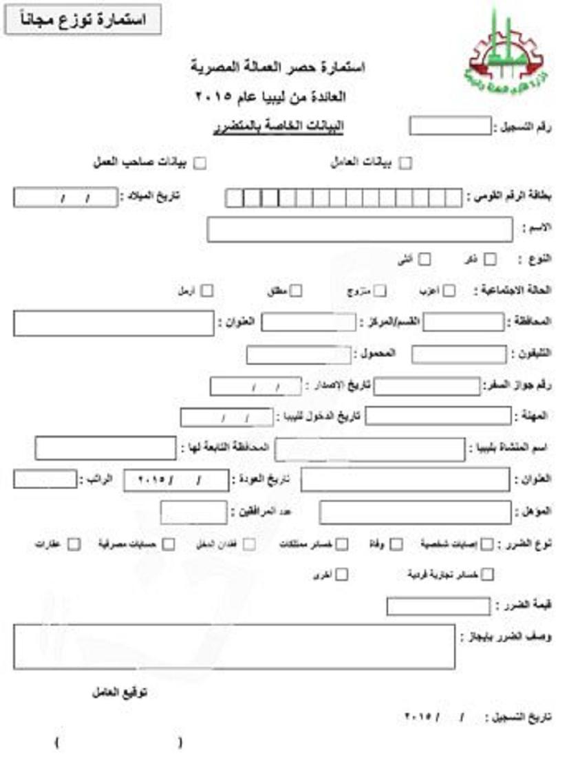 استمارة حصر المصريون العائدون من ليبيا 2015م 1_110