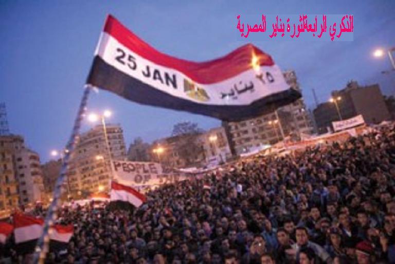 الذكرى الرابعة لثورة 25 يناير 2011م.واحتفال مصر بالذكرى( الـ63 ) لعيد الشرطة. 217