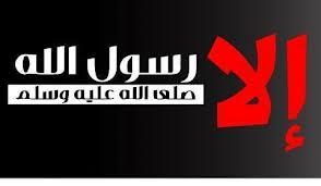 إلا رسول الله محمد ( صل الله عليه وسلم ) .!   310