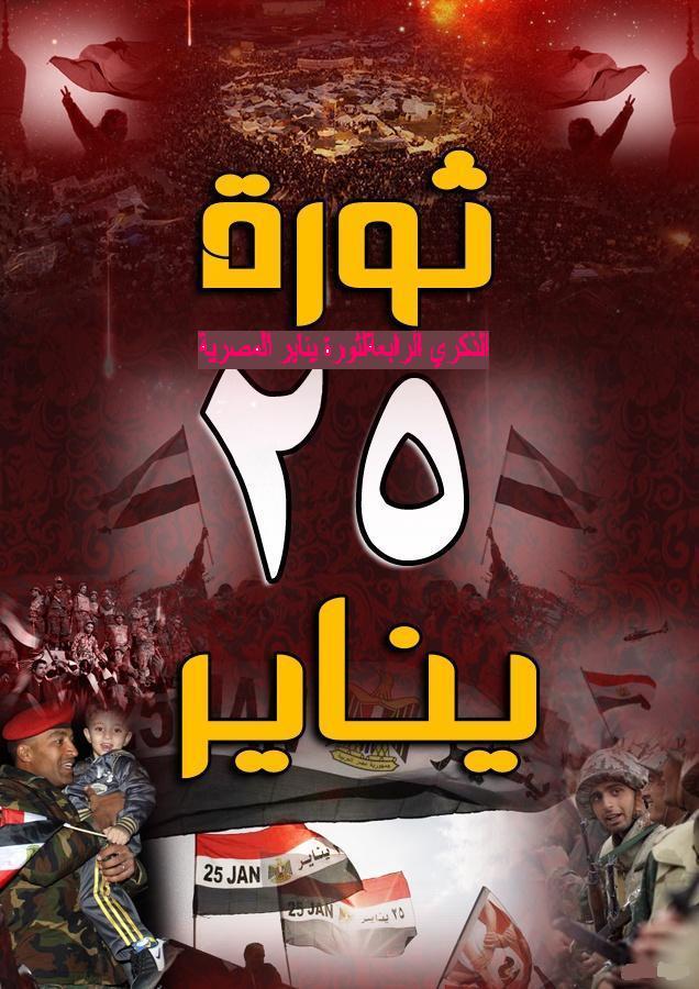 الذكرى الرابعة لثورة 25 يناير 2011م.واحتفال مصر بالذكرى( الـ63 ) لعيد الشرطة. 317