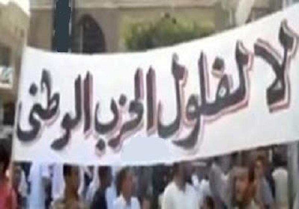 قائمة بأسماء نواب الحزب الوطني  المنحل بمحافظة أسيوط  .؟ 410