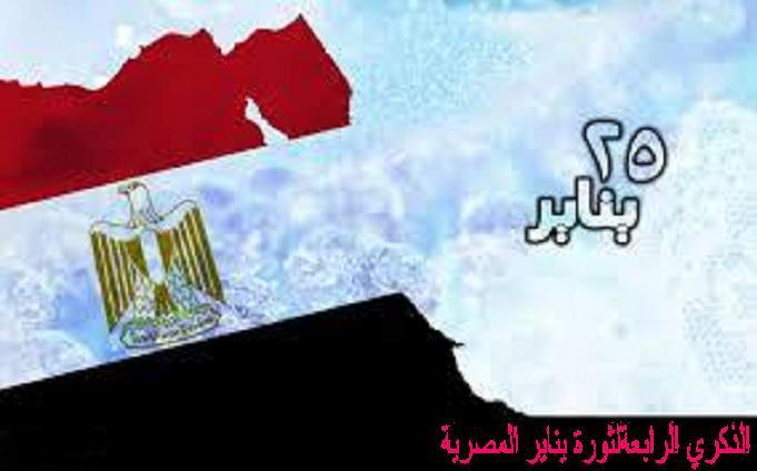 الذكرى الرابعة لثورة 25 يناير 2011م.واحتفال مصر بالذكرى( الـ63 ) لعيد الشرطة. 416