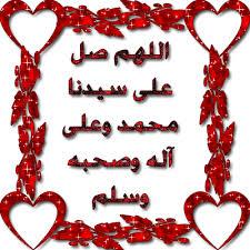 سر اقتران اسم الله عز و جل مع اسم النبي( صلى الله عليه وسلم).  512