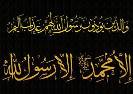 إلا رسول الله محمد ( صل الله عليه وسلم ) .!   611