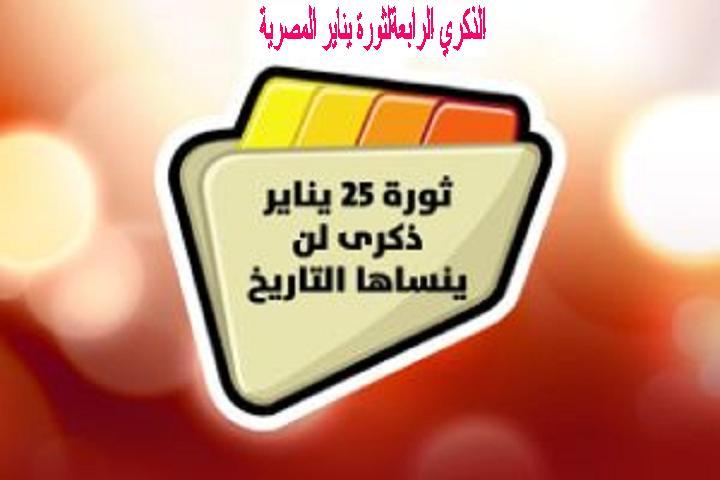 الذكرى الرابعة لثورة 25 يناير 2011م.واحتفال مصر بالذكرى( الـ63 ) لعيد الشرطة. 614