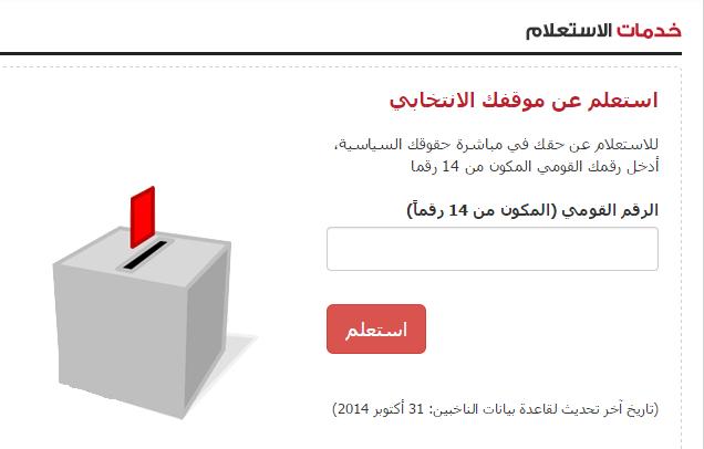 اللجنة العليا للانتخابات تدعو لانتخاب البرلمان على مرحلتين..  Ooo-oo10