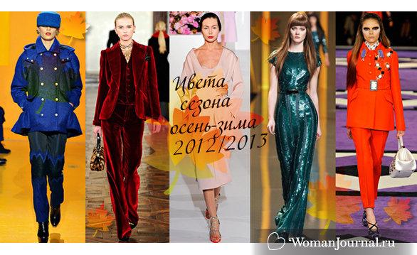 Главные цвета сезона осень-зима 2012/2013 1_cvet10