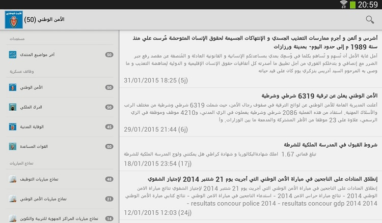 تطبيق منتدى بريس المغرب لأجهزة الأندرويد 2015-012