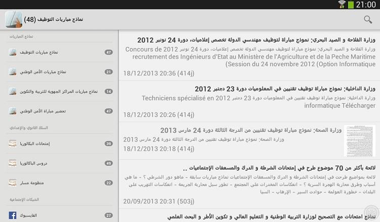 تطبيق منتدى بريس المغرب لأجهزة الأندرويد 2015-013