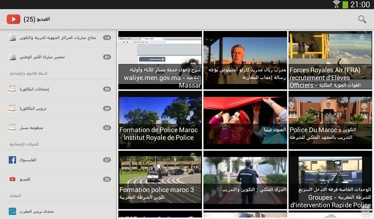 تطبيق منتدى بريس المغرب لأجهزة الأندرويد 2015-014