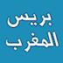 تطبيق منتدى بريس المغرب لأجهزة الأندرويد Iconap10