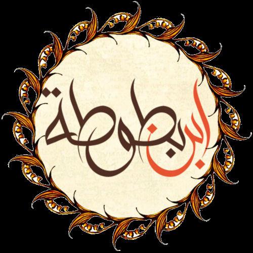 الرحالة العربي الشهير إبن بطوطة 11926111
