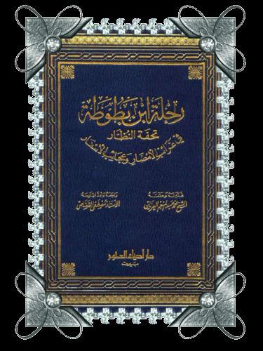 الرحالة العربي الشهير إبن بطوطة 11934010